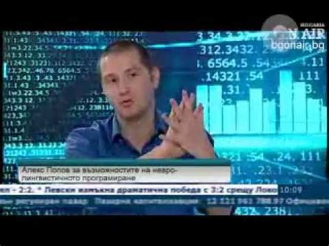 Nlp 4 Ales Alex Popov Nlp Trainer On Bulgaria On Air