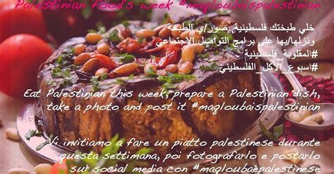 cucina palestinese scambio tra cibo e culture cucina palestinese