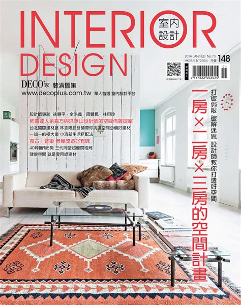 interior design magazines top 100 interior design magazines that you should read part 3 interior design magazines
