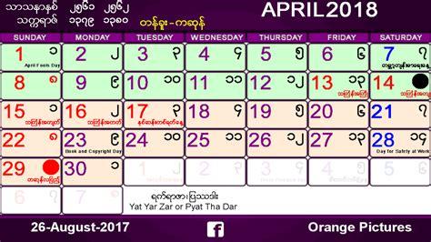 Myanmar Calendar 2018 Myanmar Calendar 2018 Android Apps On Play