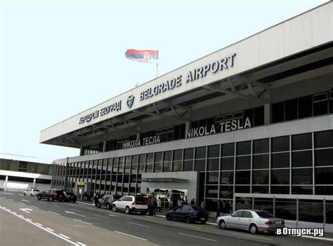 Nikola Tesla Airport Aerodrom Quot Nikola Tesla Quot Oborio Još Jedan Rekord Kamatica