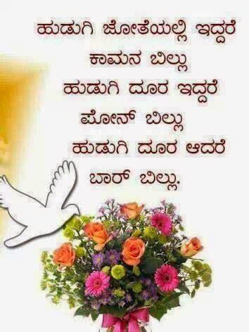 best new kavanagal kannad full hd lmages www com search results for preethiya kannada kavana image