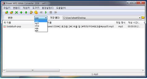 download video to mp3 converter zip 은빛늑대 天狼 의 인터넷 세상리뷰 mp3 컨버터 wav wma 상호 변환 프로그램 quot power