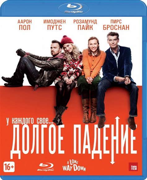 a long way down 2014 imdb долгое падение a long way down 2014 hdrip bdrip 720p