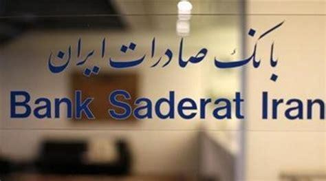bank saderat iran uk removes iranian bank from sanctions list iran