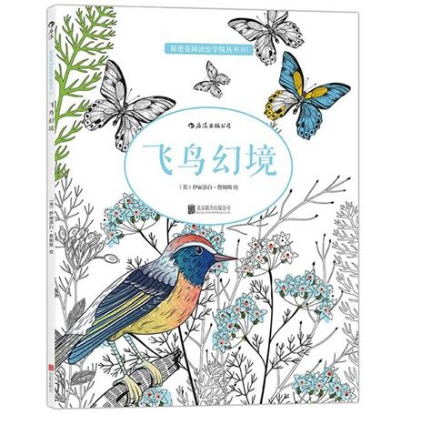 secret garden coloring book national bookstore price 2016 birds dreamland aesthetic classic coloring