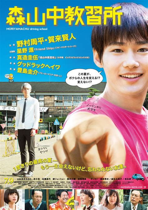 moriyamachu driving school asianwiki