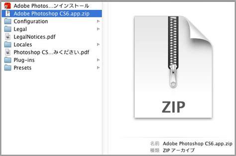 adobe illustrator cs6 zip file photoshop cs6で開かず旧バージョンcs3等で開く裏ワザ webスキルアップ君