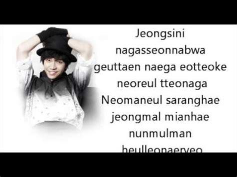 lee seung gi will you marry me lyrics seung videolike
