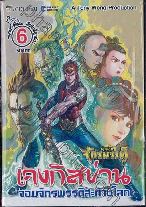 Legend Of Emperor Viii Cang Tian Ba Huang 01 Oleh Tony Wong ตำนานจ กรพรรด เจงก สข าน จอมจ กรพรรด สะท านโลก เล ม 06 phanpha book center phanpha