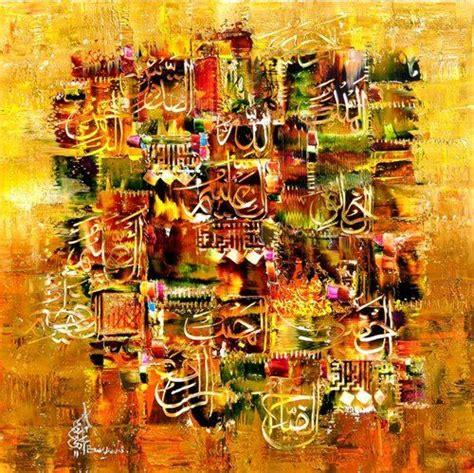 Islamic Artworks 39 islamic calligraphy paintings ma bukhari words