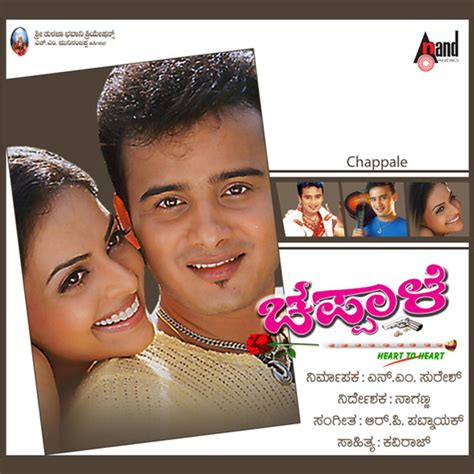 songs india mp chappale kannada film song free download tapriority