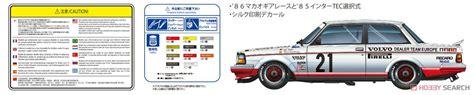 Jp Winner86 volvo 240 turbo 86 macau guia race winner model car images list