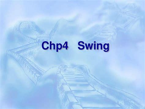 java swing ppt java swing教学ppt word文档在线阅读与下载 无忧文档