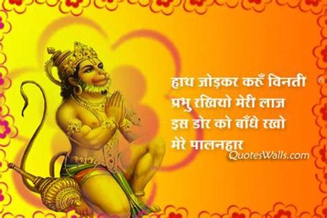 hanuman jayanti 2016 best wishes hanuman jayanti wishes whatsapp status sms in