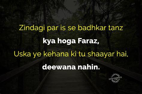 Faraza Syar I ahmed faraz shayari
