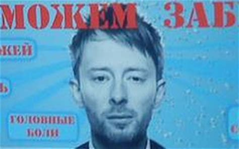 thom yorke ads archives