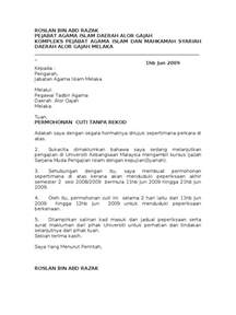 surat mohon cuti tanpa rekod