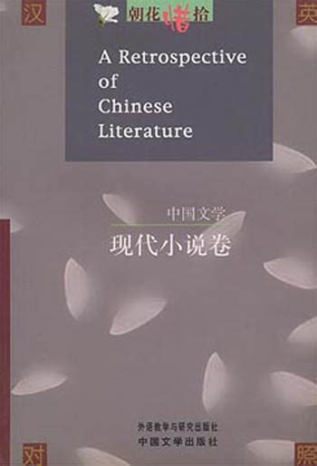 themes in chinese literature a retrospective of chinese literature short stories