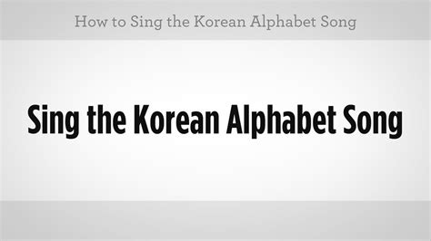 Closing Letter Korean how to sing the korean alphabet song learn korean