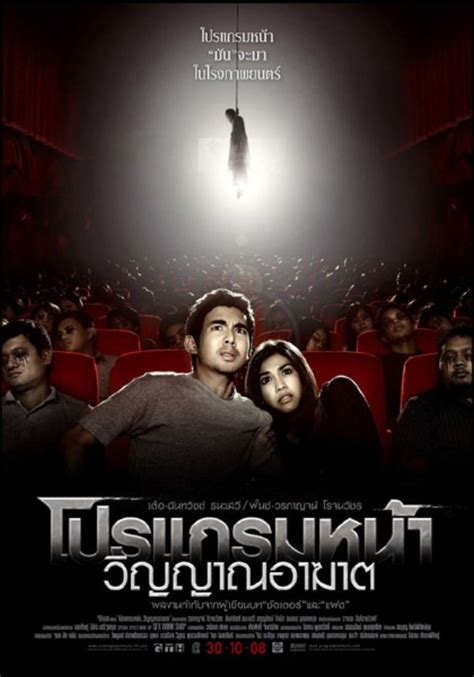 film horror coming soon movie reviews coming soon thai horror movie review