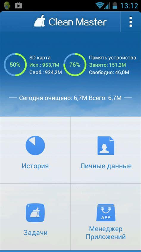 clean master antivirus apk clean master скачать на андроид бесплатно приложение apk
