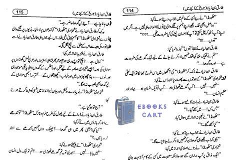 Tariq Bin Ziyad Essay In Urdu by Tariq Bin Ziyad By Misbah Akram Pdf Free Ebookscart