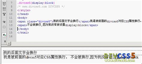 div display block div css display block none inline 属性的用法教程 divcss5