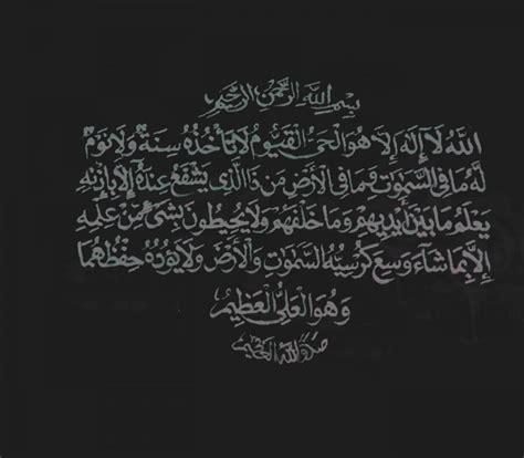 ayatul kursi calligraphy pics islamic wallpapers kaaba