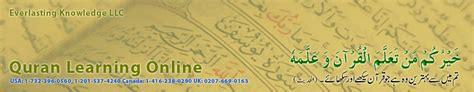 online quran tutorial learn to read quran online online quran tutor