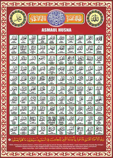 download mp3 asmaul husna versi indonesia 99 asmaul husna dan artinya yasin n h