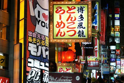theme love hotel shibuya tokyo love hotels photos of strange shibuya love hotel