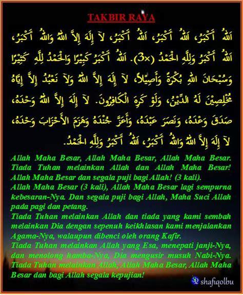 Sejuta Hikmah Dibalik Bacaan Tasbih lafaz takbir hari raya shafiqolbu