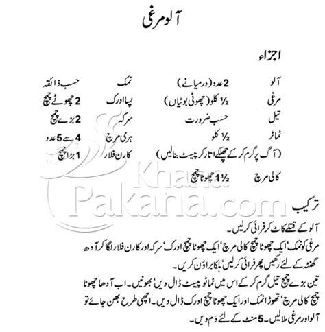 Murghi Ka Salan Recipe In Urdu