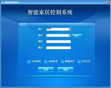 晶控kc868 b zigbee智能家居控制系统详情介绍 晶控智能家居