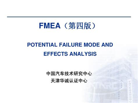 Fmea Potential Failure Mode And Effects Analysis Ppt | dfmea文件ppt word文档在线阅读与下载 无忧文档