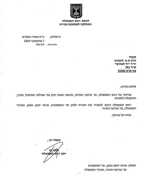 Demand Letter Unanswered Yad L Achim To Religious Demand Tough Anti Legislation
