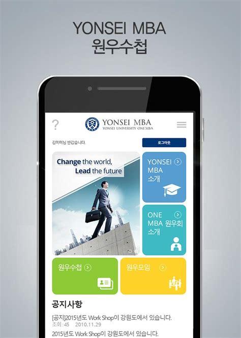 Yonsei Mba by 연세대학교 경영전문대학원 Mba 원우수첩 2015 Play의 Android 앱