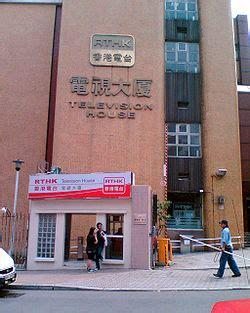 commercial television (hong kong tv station) wikipedia
