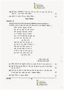hindi comprehension passage for grade 4 hindi reading