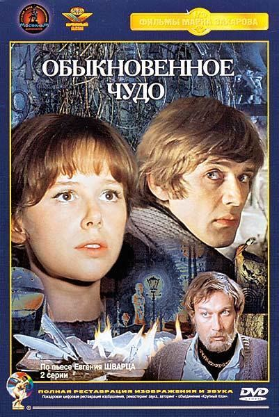 Miracle Tv An Ordinary Miracle Tv 1978 Filmaffinity