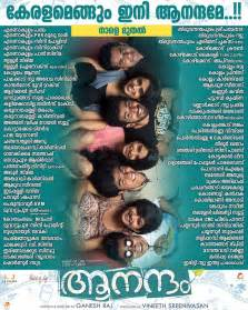 Anandam set to release on 73 theaters across Kerala ...