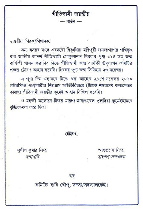 Sample Of Birthday Invitation Letter
