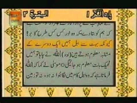 digital quran recitation translation urdu download para 01 30 beautiful quran recitation with urdu
