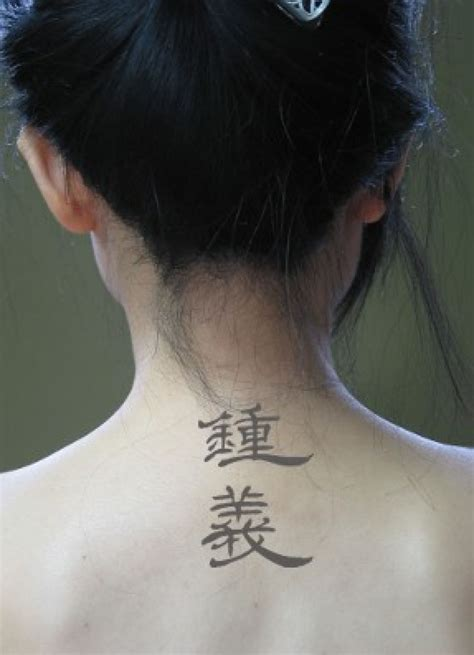 neck tattoo no job neck tattoo chinese symbol design ideas inofashionstyle com