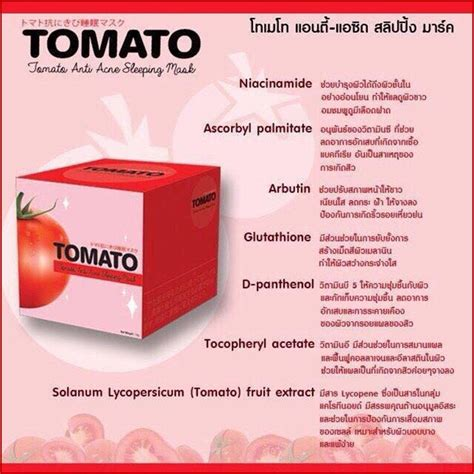 10 Best Home Made Anti Acne Masks by Tomato Anti Acne Sleeping Mask Thailand Best Selling