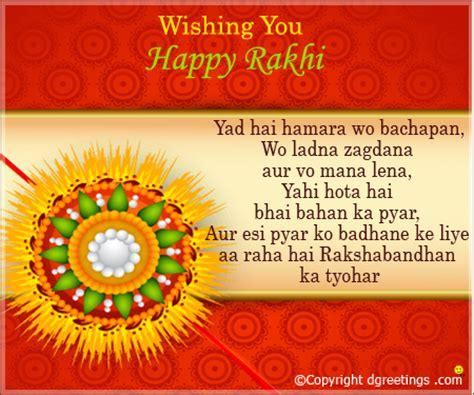 Sle Letter To On Raksha Bandhan