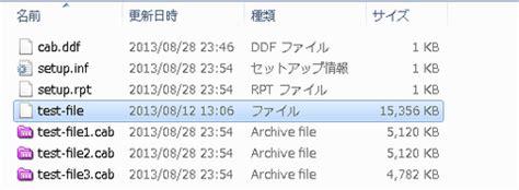 makecabコマンドによるファイルの分割 オラクる