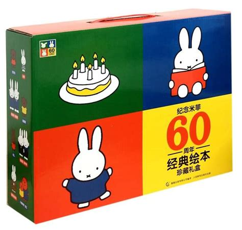 miffy special edition box set 纪念米菲60周年金典绘本珍藏礼盒