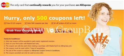 aliexpress купоны обновляемый список алиэкспресс 2014 инь